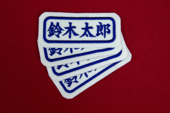 名札刺繍サンプル