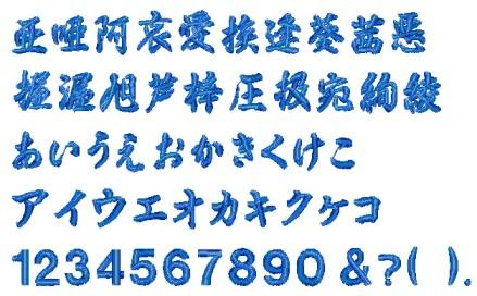 003 行書体