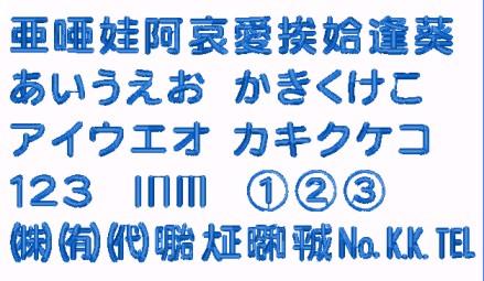0005 i 丸ゴシック体 011121