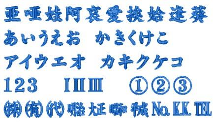 0001 i 楷書体 011121