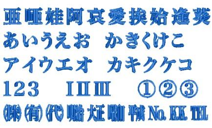 0002 i 明朝体 011121