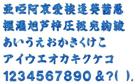 001 楷書体